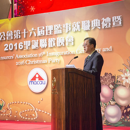 The Macau Insurers' Association 16th Inauguration Ceremony and 2016 Christmas party