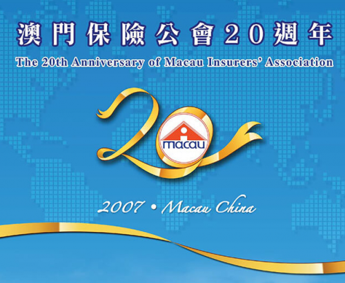 The 20th Anniversary of Macau Insurers' Association - 2007