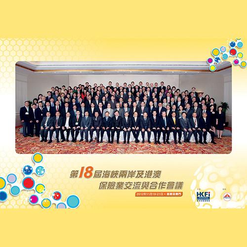 Cross Strait Seminar - 2012