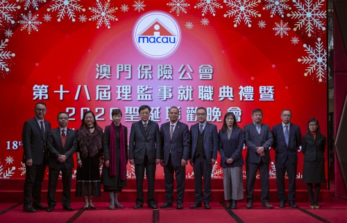 Macau Insurers' Association  18th Inauguration Ceremony and 2020 Christmas Party