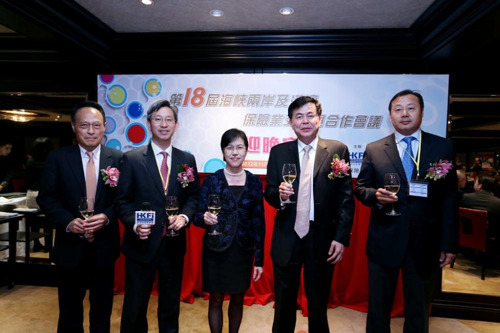 兩岸四地代表團團長與香港保監專員於歡迎晚宴進行祝酒儀式